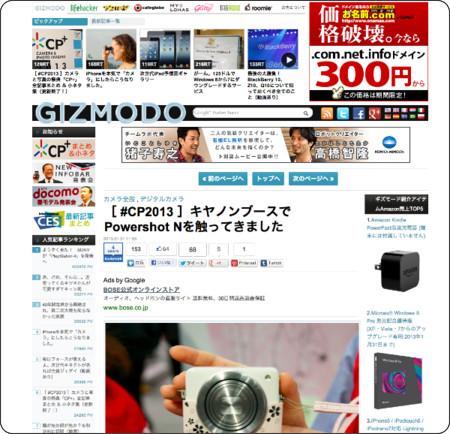 http://www.gizmodo.jp/2013/01/_cp2013_powershot_n.html
