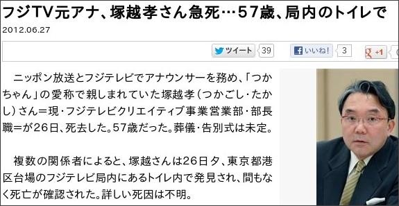 http://www.zakzak.co.jp/entertainment/ent-news/news/20120627/enn1206271135007-n1.htm