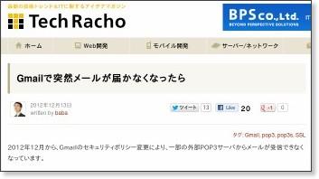http://techracho.bpsinc.jp/baba/2012_12_13/6431