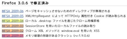 http://www.mozilla-japan.org/security/known-vulnerabilities/firefox30.html#firefox3.0.6
