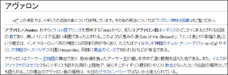 http://ja.wikipedia.org/wiki/%E3%82%A2%E3%83%B4%E3%82%A1%E3%83%AD%E3%83%B3