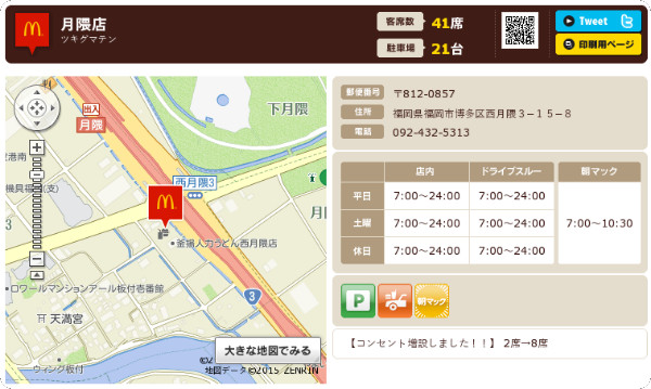 http://www.mcdonalds.co.jp/shop/map/map.php?strcode=40553