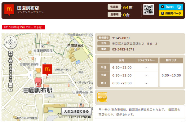 http://www.mcdonalds.co.jp/shop/map/map.php?strcode=13850