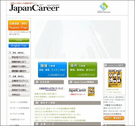 http://www.japan-career.jp/