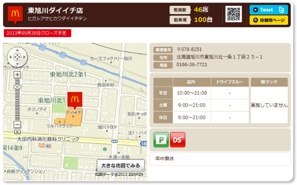 http://www.mcdonalds.co.jp/shop/map/map.php?strcode=01591