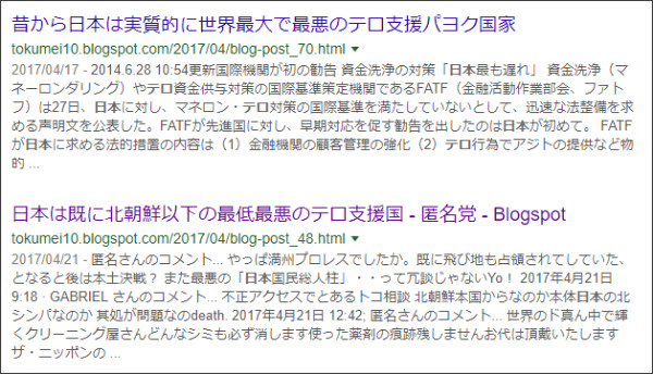 https://www.google.co.jp/search?ei=3fq0WtnAMdSqjwPE7rCoDw&q=site%3A%2F%2Ftokumei10.blogspot.com+%E3%83%86%E3%83%AD%E3%83%AA%E3%82%B9%E3%83%88%E3%80%80%E6%97%A5%E6%9C%AC&oq=site%3A%2F%2Ftokumei10.blogspot.com+%E3%83%86%E3%83%AD%E3%83%AA%E3%82%B9%E3%83%88%E3%80%80%E6%97%A5%E6%9C%AC&gs_l=psy-ab.3..33i160k1.2605.9872.0.10200.21.20.1.0.0.0.160.2343.0j19.19.0....0...1c.1j4.64.psy-ab..1.6.785...0i4k1.0.RviOyzqPKxE