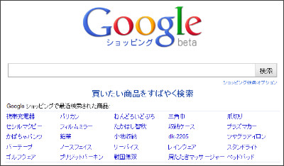 http://www.google.co.jp/products