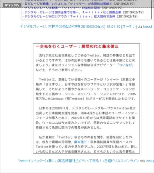 http://tokumei10.blogspot.com/2010/02/4819-yahoo-via-kwout-20100224-195115.html