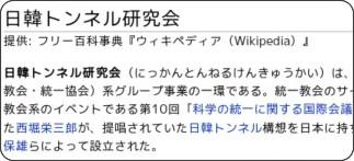 http://ja.wikipedia.org/wiki/%E6%97%A5%E9%9F%93%E3%83%88%E3%83%B3%E3%83%8D%E3%83%AB%E7%A0%94%E7%A9%B6%E4%BC%9A