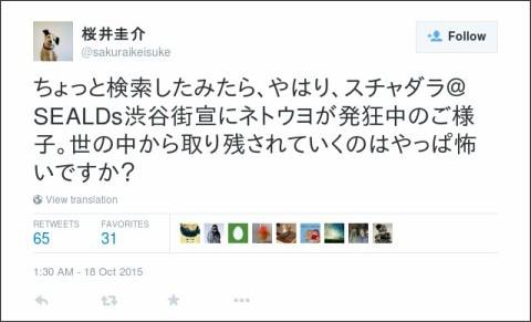https://twitter.com/sakuraikeisuke/status/655662216197177344