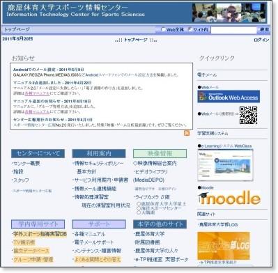 http://itec.nifs-k.ac.jp/
