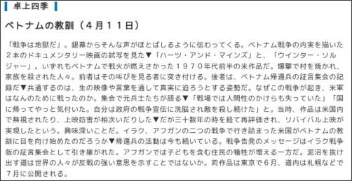 http://www.hokkaido-np.co.jp/news/fourseasons/