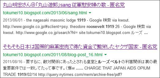 http://www.google.co.jp/search?hl=ja&safe=off&biw=1145&bih=939&q=site%3Atokumei10.blogspot.com+&btnG=%E6%A4%9C%E7%B4%A2&aq=f&aqi=&aql=&oq=#safe=off&hl=ja&q=site:tokumei10.blogspot.com+1919%E3%80%80%E3%83%AB%E3%83%BC%E3%82%BA%E3%83%99%E3%83%AB%E3%83%88&oq=site:tokumei10.blogspot.com+1919%E3%80%80%E3%83%AB%E3%83%BC%E3%82%BA%E3%83%99%E3%83%AB%E3%83%88&gs_l=serp.3...3151.6302.0.7054.12.12.0.0.0.0.130.1504.0j12.12.0....0...1c..19.serp.qQWZQeb1bYk&bav=on.2,or.&fp=2a994d6363709c68&biw=939&bih=864