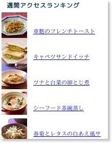 http://www.so-net.ne.jp/recipe/
