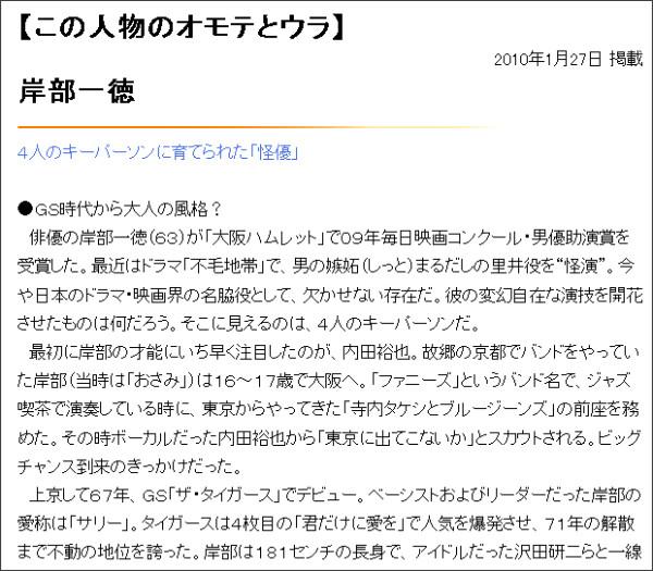 http://gendai.net/?m=view&g=geino&c=070&no=29048