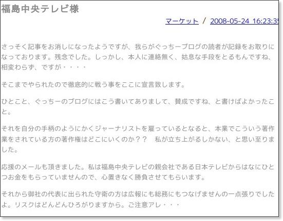 http://blog.goo.ne.jp/kitanotakeshi55/