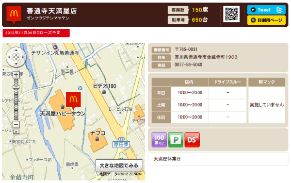 http://www.mcdonalds.co.jp/shop/map/map.php?strcode=37504