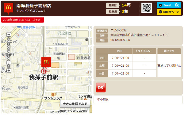 http://www.mcdonalds.co.jp/shop/map/map.php?strcode=27576