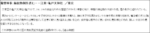 http://mainichi.jp/area/tokyo/news/20120122ddlk13040160000c.html