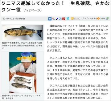 http://www.asahi.com/science/update/1214/TKY201012140527.html?ref=reca