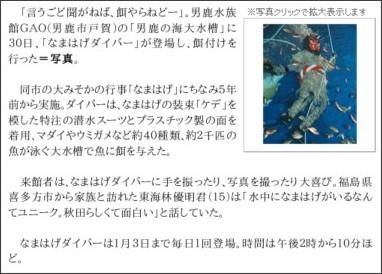 http://www.sakigake.jp/p/akita/news.jsp?kc=20101230i