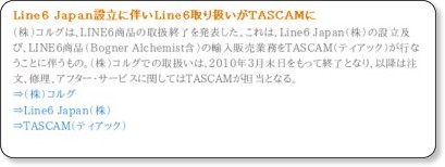 http://www.dtmm.co.jp/archives/2010/03/line6_japanline.html