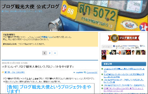 http://bta.ldblog.jp/