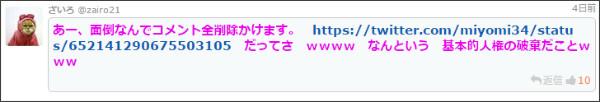 http://togetter.com/li/884116
