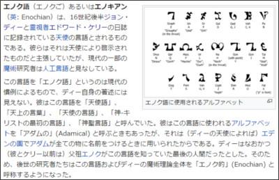 https://ja.wikipedia.org/wiki/%E3%82%A8%E3%83%8E%E3%82%AF%E8%AA%9E