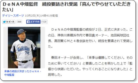 http://headlines.yahoo.co.jp/hl?a=20141002-00000052-dal-base