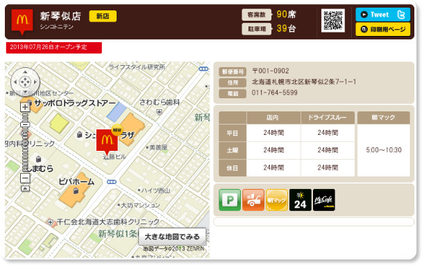 http://www.mcdonalds.co.jp/shop/map/map.php?strcode=01632