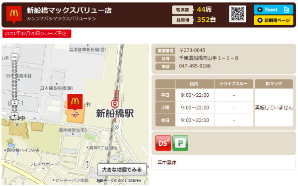 http://www.mcdonalds.co.jp/shop/map/map.php?strcode=12528