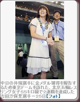 http://www.sanspo.com/baseball/news/080825/bsc0808251946002-n1.htm