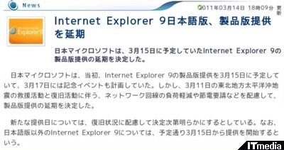 http://plusd.itmedia.co.jp/pcuser/articles/1103/14/news092.html