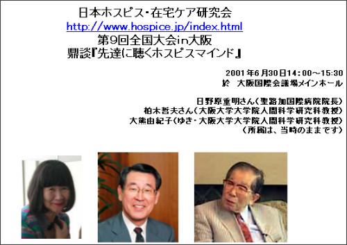 http://webcache.googleusercontent.com/search?q=cache:i0uzhUKgp3AJ:www.yuki-enishi.com/hospice/hospice-02.html+&cd=6&hl=ja&ct=clnk&gl=jp&client=firefox-a