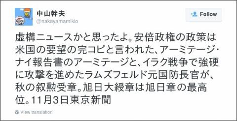 https://twitter.com/nakayamamikio/status/661496117901692928