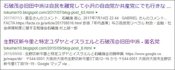 https://www.google.co.jp/search?ei=Q-z2WqHsBpSYjQPCpbf4Dw&q=site%3A%2F%2Ftokumei10.blogspot.com+%E7%94%B0%E4%B8%AD%E6%B4%BE+%E7%9F%B3%E7%A0%B4%E8%8C%82&oq=site%3A%2F%2Ftokumei10.blogspot.com+%E7%94%B0%E4%B8%AD%E6%B4%BE+%E7%9F%B3%E7%A0%B4%E8%8C%82&gs_l=psy-ab.3...38810.44036.0.44743.11.11.0.0.0.0.155.1246.0j10.10.0....0...1c.1j2j4.64.psy-ab..1.0.0....0.mRxOAtPeilI