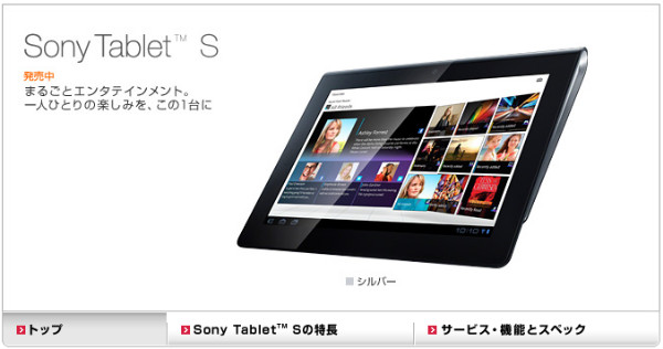 http://www.nttdocomo.co.jp/product/sonytablet/sonytablet_s/index.html