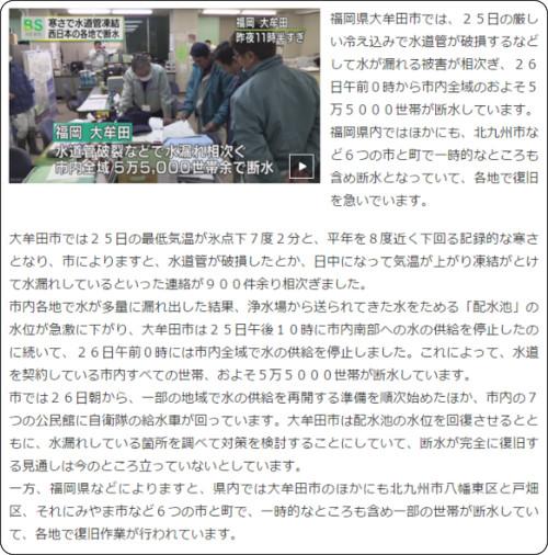 http://www3.nhk.or.jp/news/html/20160125/k10010385661000.html