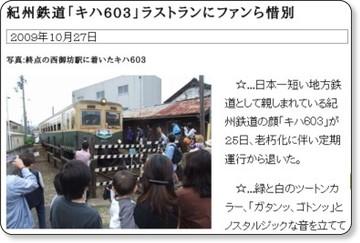 http://www.hidakashimpo.co.jp/news/2009/10/603-1.php