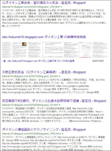 https://www.google.co.jp/search?ei=vKfQWoXAC6ab0gL--Jr4DQ&q=site%3A%2F%2Ftokumei10.blogspot.com+%E3%83%80%E3%82%A4%E3%82%AD%E3%83%B3%E5%B7%A5%E6%A5%AD&oq=site%3A%2F%2Ftokumei10.blogspot.com+%E3%83%80%E3%82%A4%E3%82%AD%E3%83%B3%E5%B7%A5%E6%A5%AD&gs_l=psy-ab.3...9200.11068.0.16552.2.2.0.0.0.0.150.290.0j2.2.0....0...1.2.64.psy-ab..0.0.0....0.vARfPzMqVJA