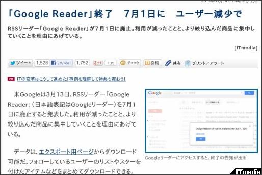 http://www.itmedia.co.jp/news/articles/1303/14/news035.html