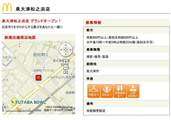 http://www.mcdonalds.co.jp/recruit/crew/shop/n_2012072601
