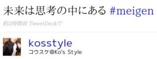 http://twitter.com/kosstyle/status/4497153648