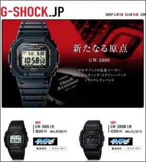 http://g-shock.jp/origin/