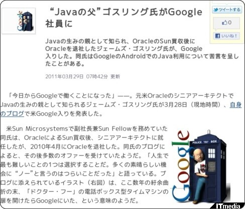 http://www.itmedia.co.jp/news/articles/1103/29/news016.html
