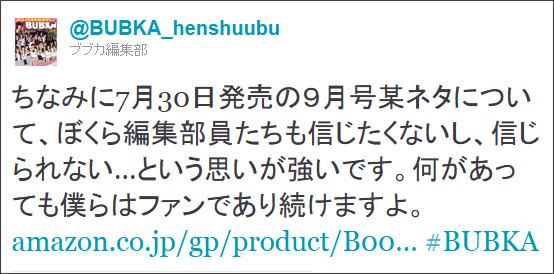 http://twitter.com/#!/BUBKA_henshuubu/status/96095242071195648