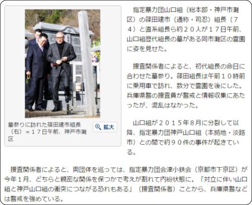 http://www.kobe-np.co.jp/news/shakai/201701/0009837181.shtml