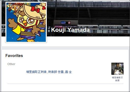 https://www.facebook.com/kouji.yamada.1420?_rdr=p