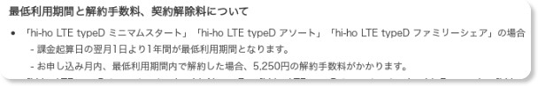 http://home.hi-ho.ne.jp/hihomobile/lte/d/